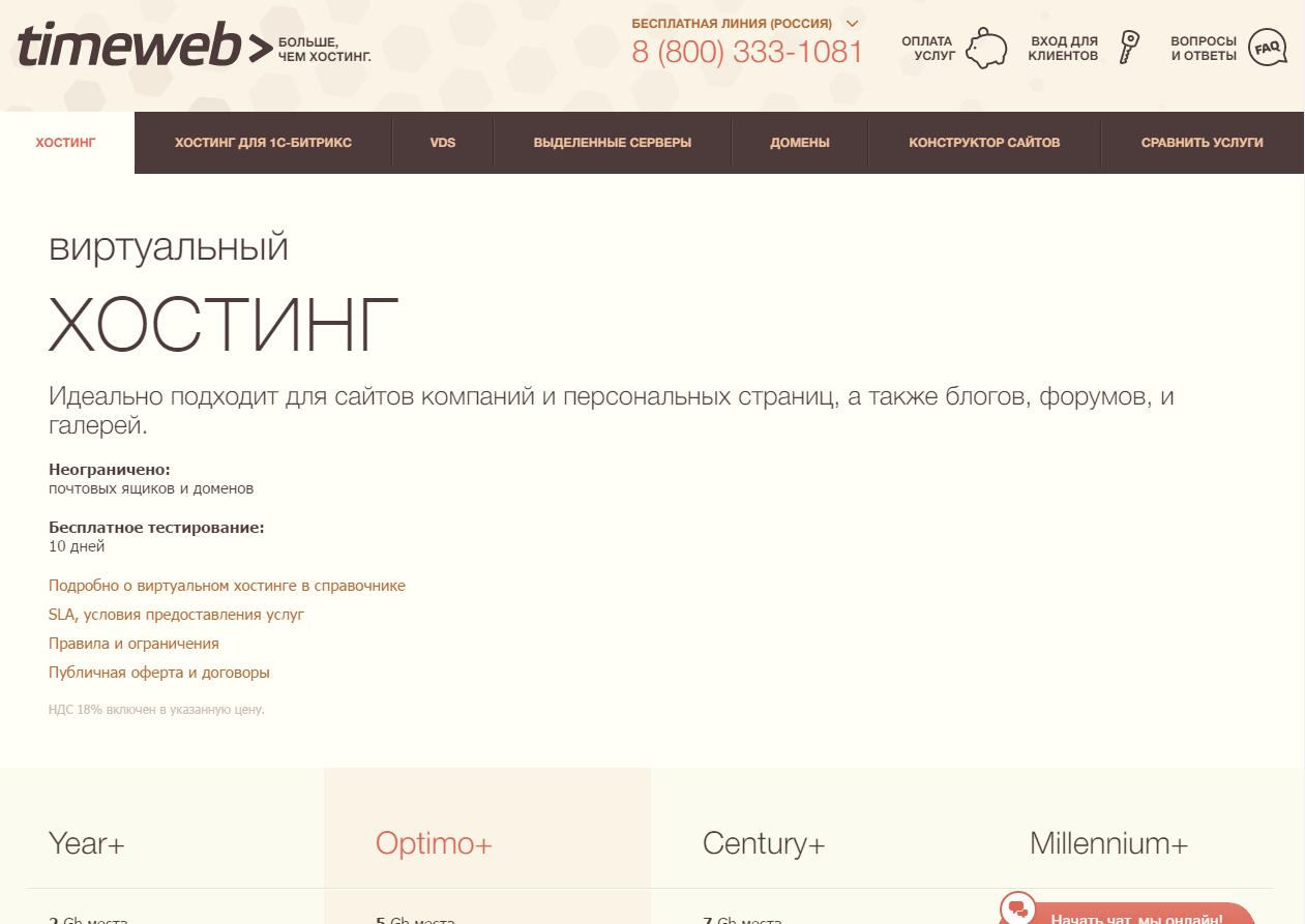 хостинг timeweb
